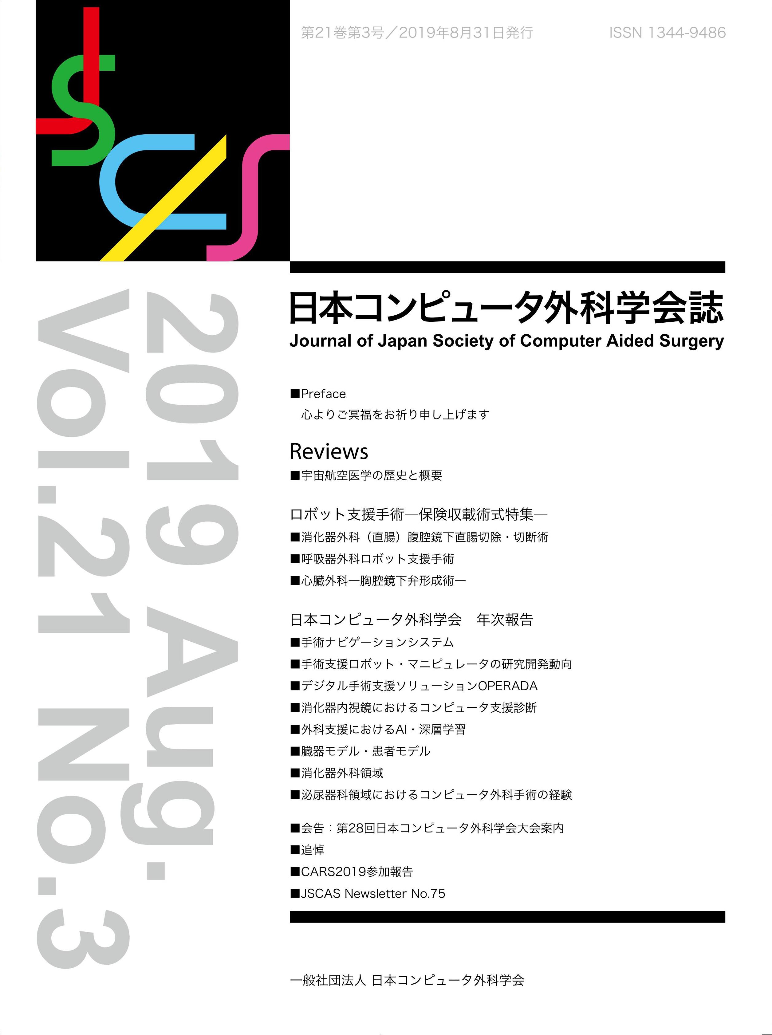 年次報告掲載号Vol.21 No.3