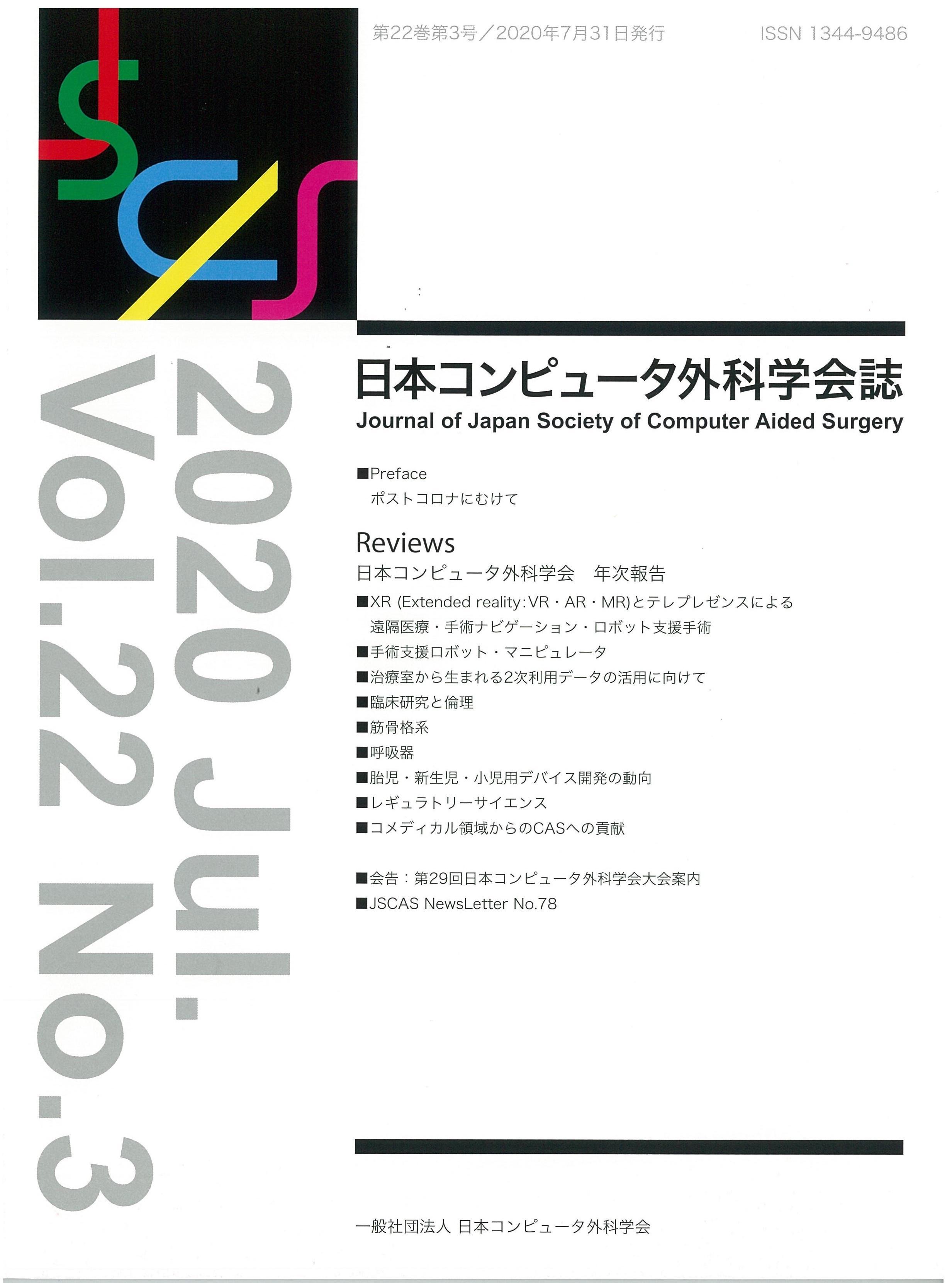 最新年次報告掲載号Vol.22 No.3