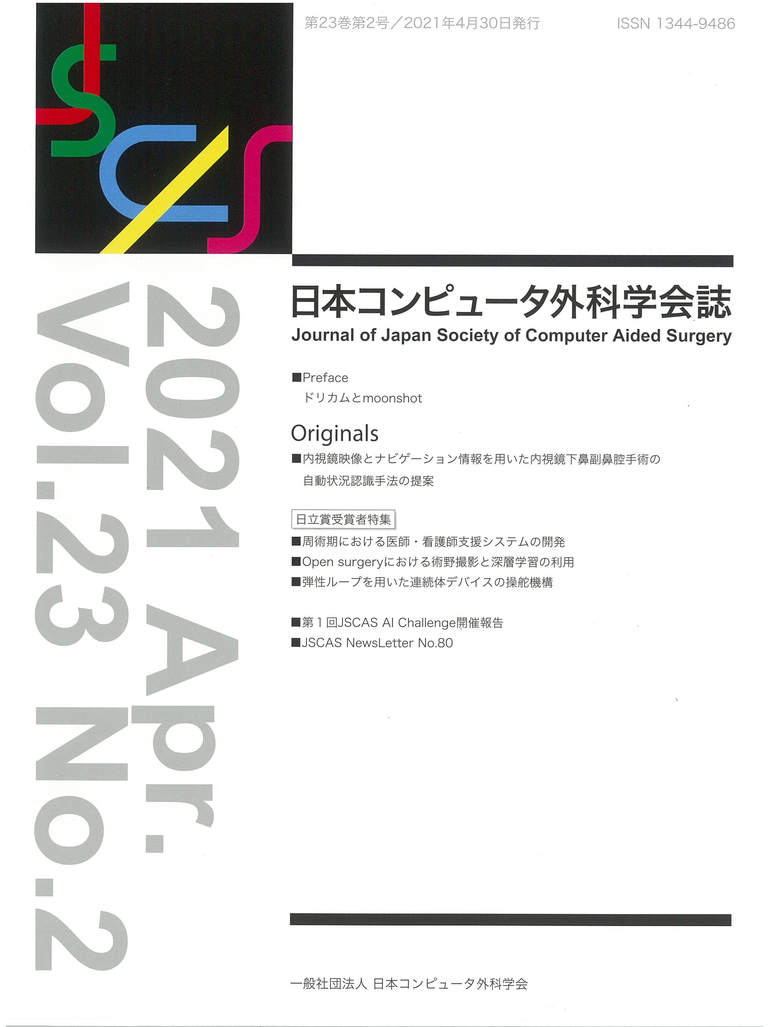 日本コンピューター外科学会誌