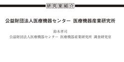 鈴木先生.png