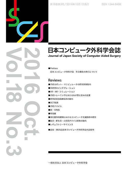 年次報告掲載号Vol.18 No.3