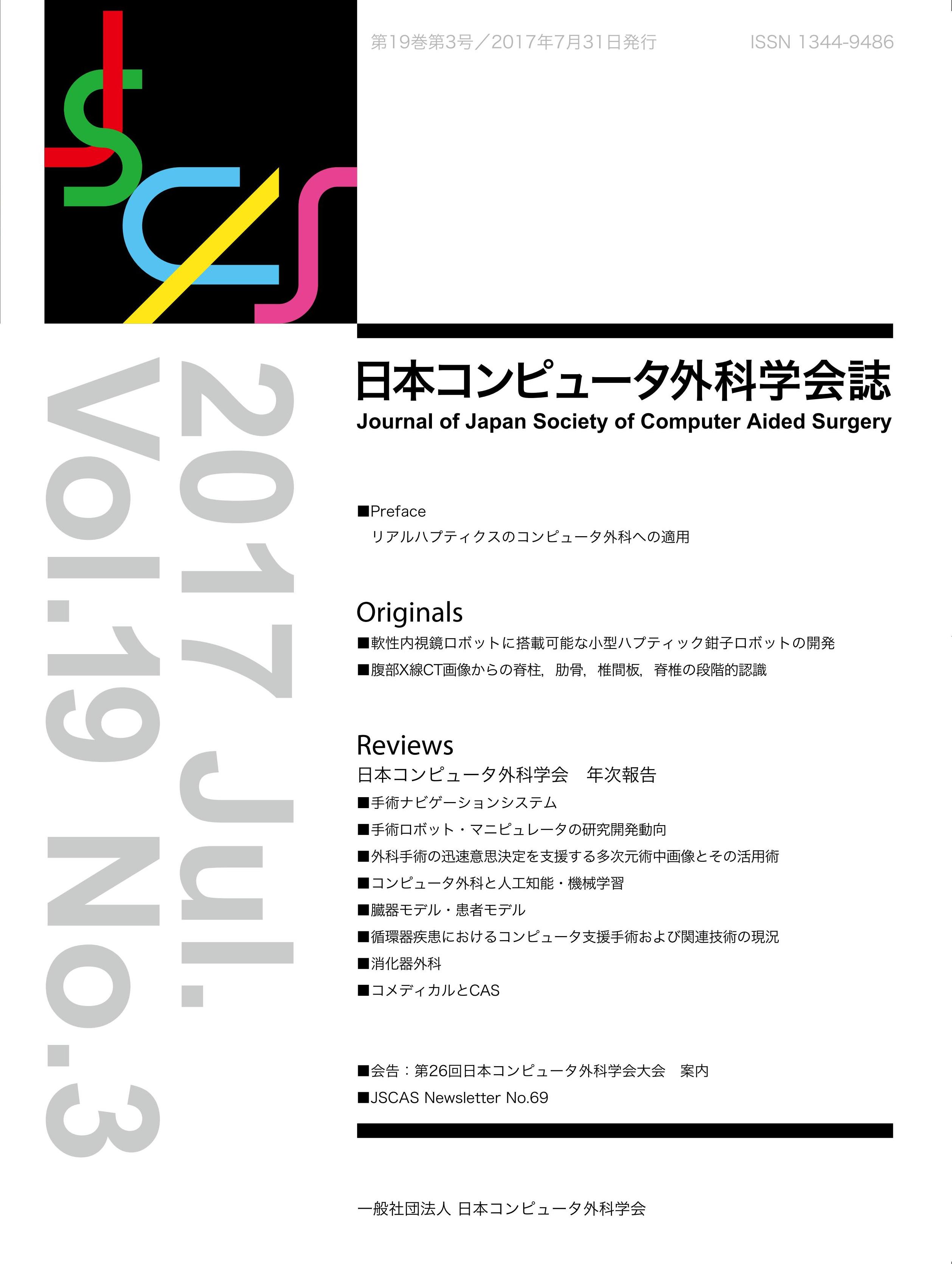 年次報告掲載号Vol.19 No.3