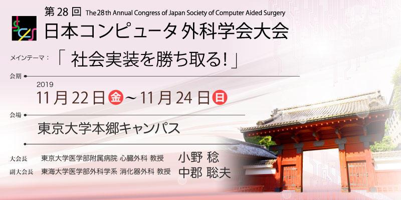第28回日本コンピュータ外科学会大会