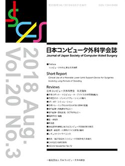年次報告掲載号Vol.20 No.3